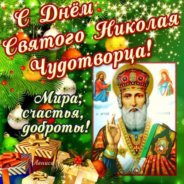 Поздравление с святого николая